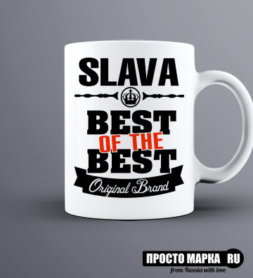 Кружка Best of The Best Слава