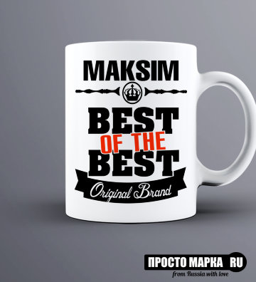 Кружка Best of The Best Максим