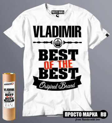 футболка Best of The Best Владимир