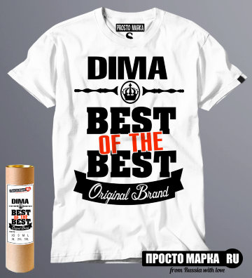 футболка Best of The Best Дима