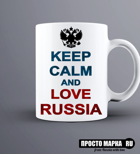 Кружка keep kalm love Russia