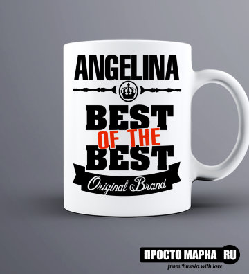 Кружка Best of The Best Ангелина