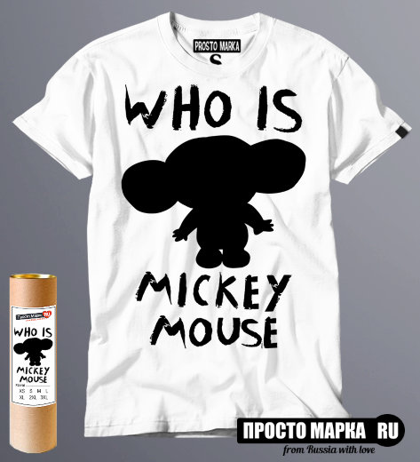 Футболка Who is Mickey Mouse