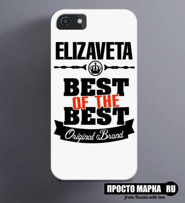Чехол на iPhone Best of The Best Елизовета
