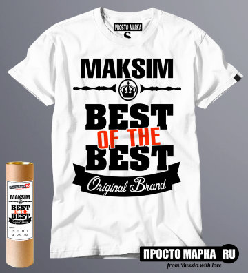 футболка Best of The Best Максим
