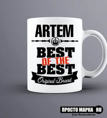 Кружка Best of The Best Артем