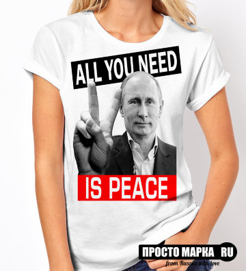 Женская Футболка с Путиным All You Need is Peace