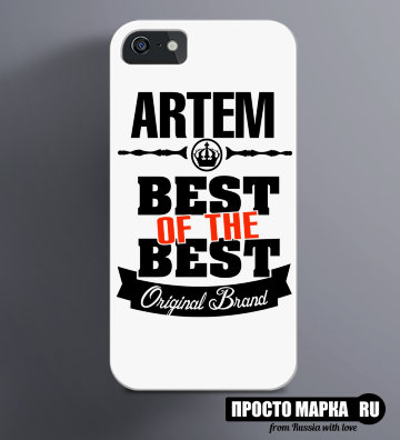 Чехол на iPhone Best of The Best Артем
