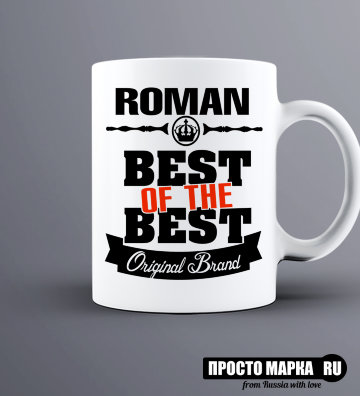Кружка Best of The Best Роман