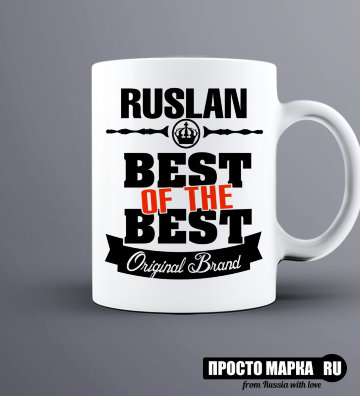 Кружка Best of The Best Руслан