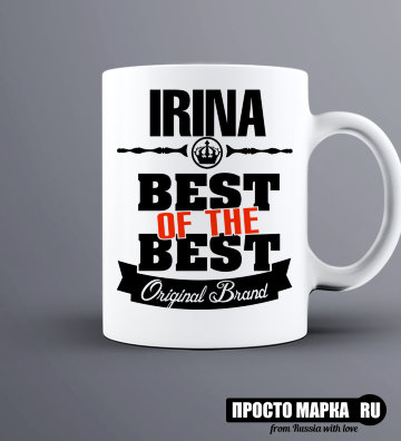 Кружка Best of The Best Ирина