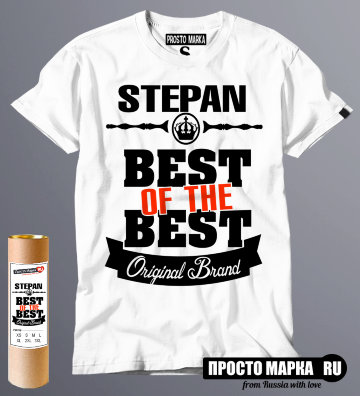 футболка Best of The Best Степан