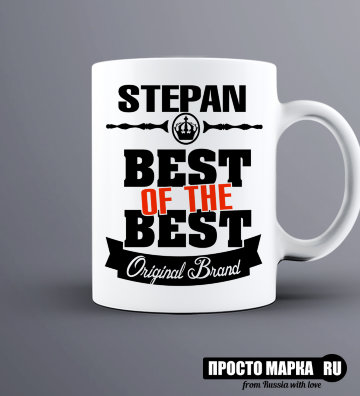 Кружка Best of The Best Степан
