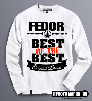 Толстовка (Свитшот) Best of The Best Фёдор