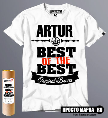 футболка Best of The Best Артур