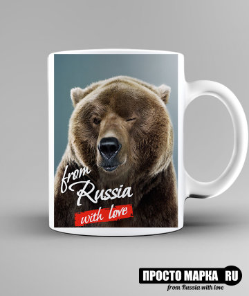 Кружка с медведем - From Russia with love