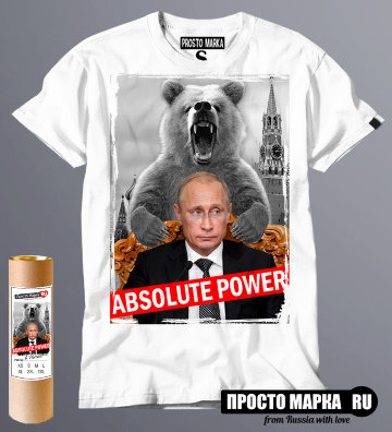 Футболка с Путиным Absolute Power