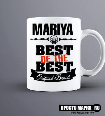 Кружка Best of The Best Мария