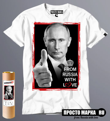 Футболка с Путиным From Russia with Love