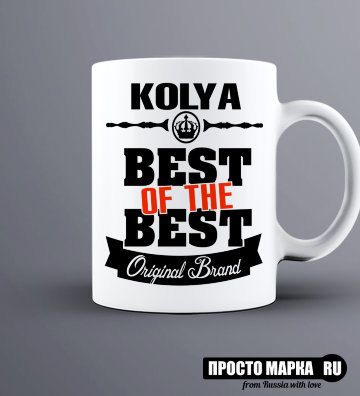 Кружка Best of The Best Коля