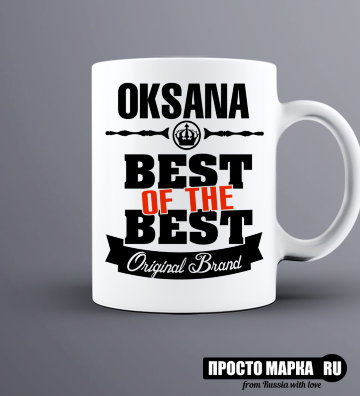 Кружка Best of The Best Оксана