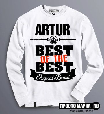Толстовка (Свитшот) Best of The Best Артур