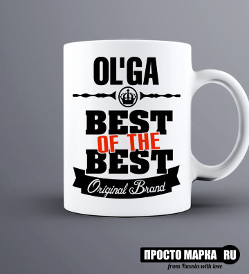 Кружка Best of The Best Ольга