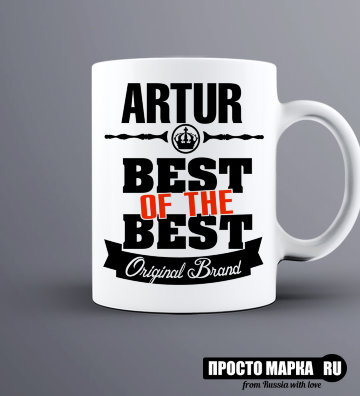Кружка Best of The Best Артур