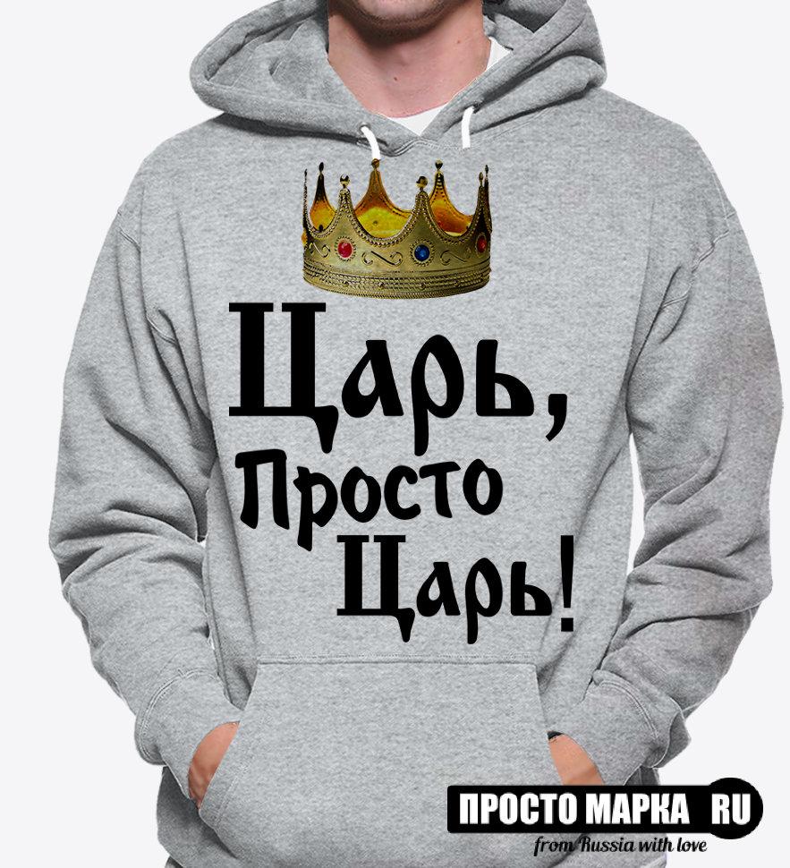 Подарок царь просто царь 10