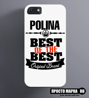 Чехол на iPhone Best of The Best Полина