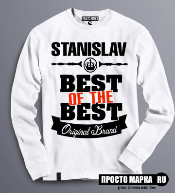 Толстовка (Свитшот) Best of The Best Станислав