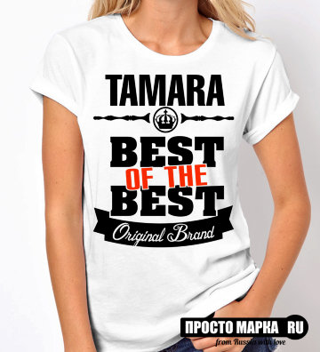 Женская футболка Best of The Best Тамара