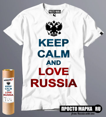 Футболка keep kalm love Russia