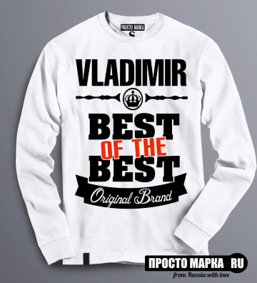 Толстовка (Свитшот) Best of The Best Владимир